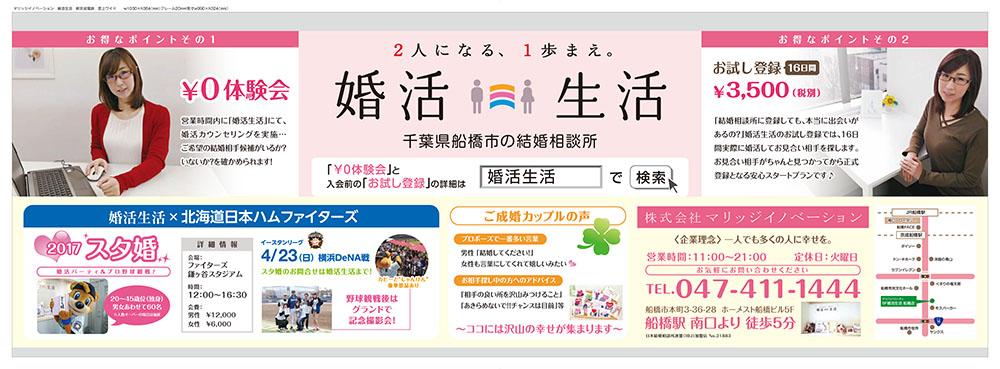 婚活生活_電車ポスター