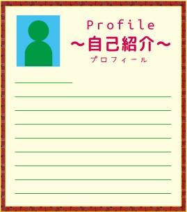 プロフィールの例