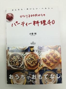 マル秘の「レシピ本」