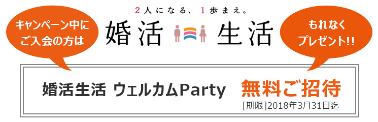 Party無料ご招待