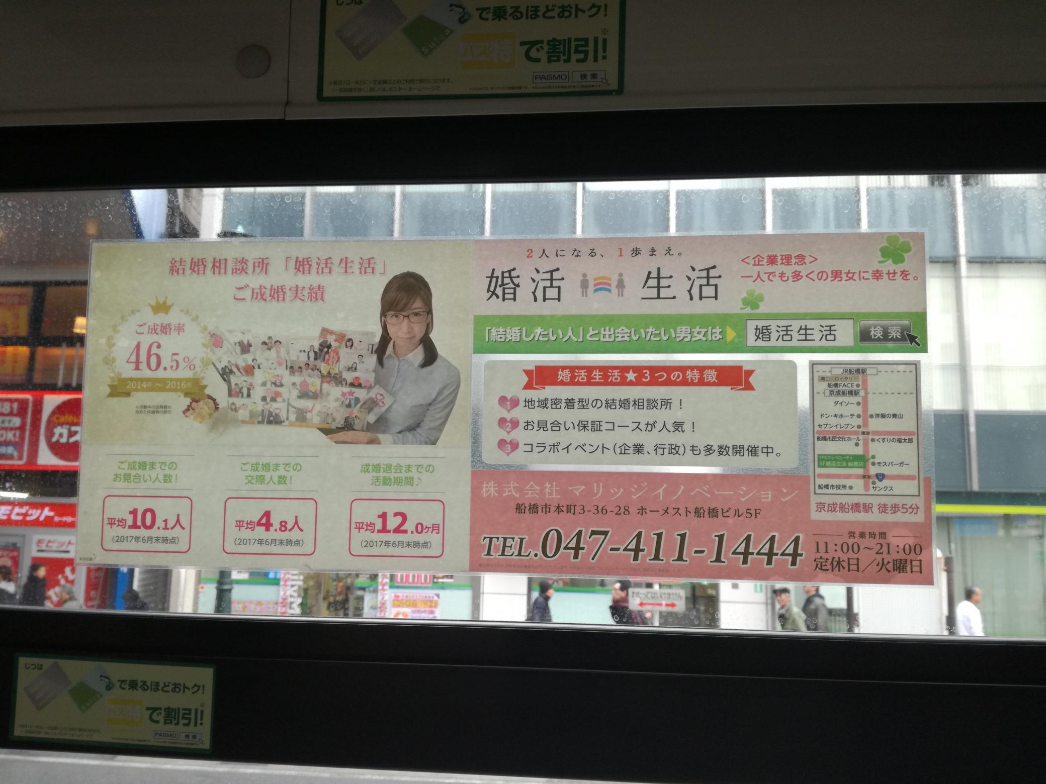 京成バスシステム窓広告アップ