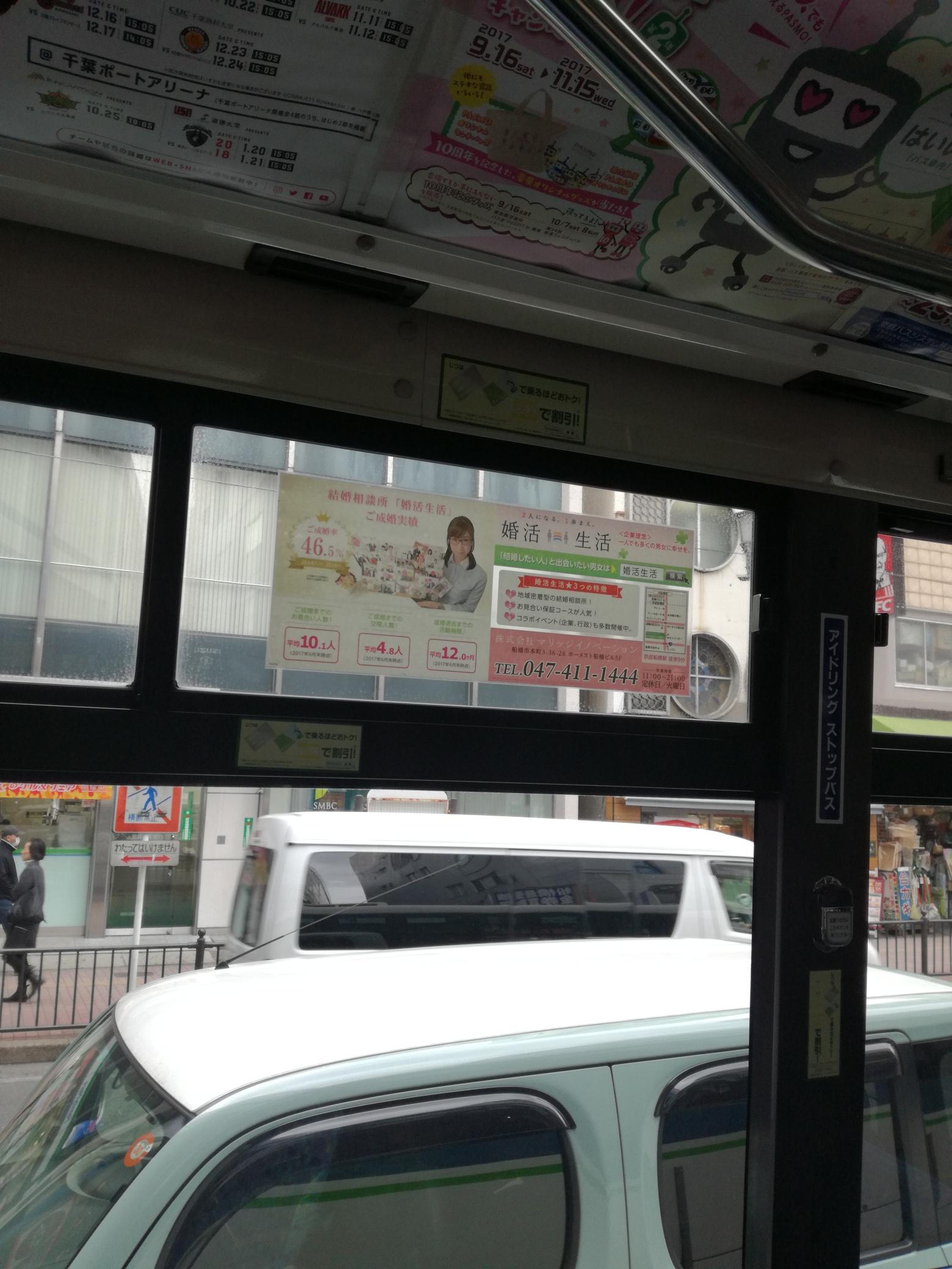 京成バスシステム窓広告A