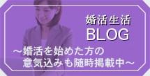 千葉県の結婚相談所「婚活生活」のブログ