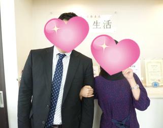 男性20代(東京都)・女性20代(神奈川県)/交際4ヶ月
