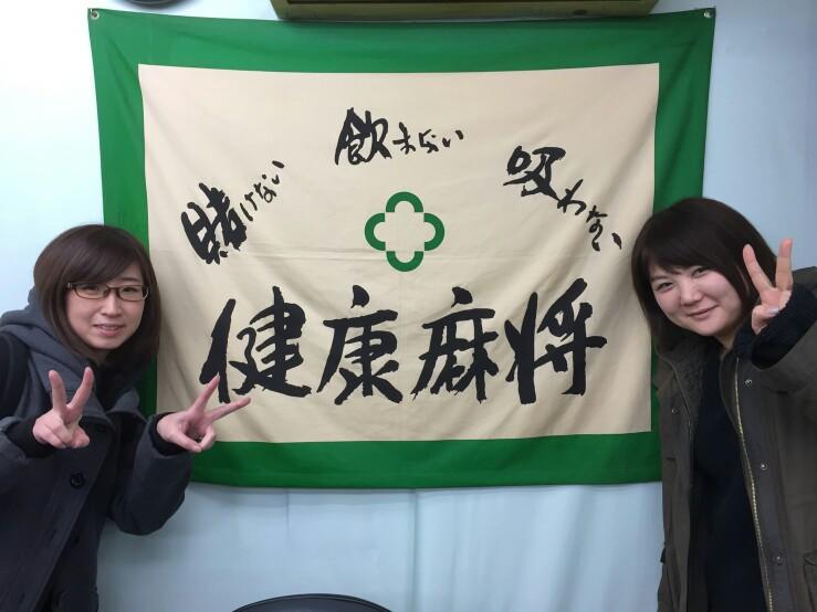 婚活マージャン大会、会場-麻将セブン 京成大久保