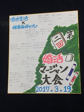 第2回婚活マージャン大会-色紙