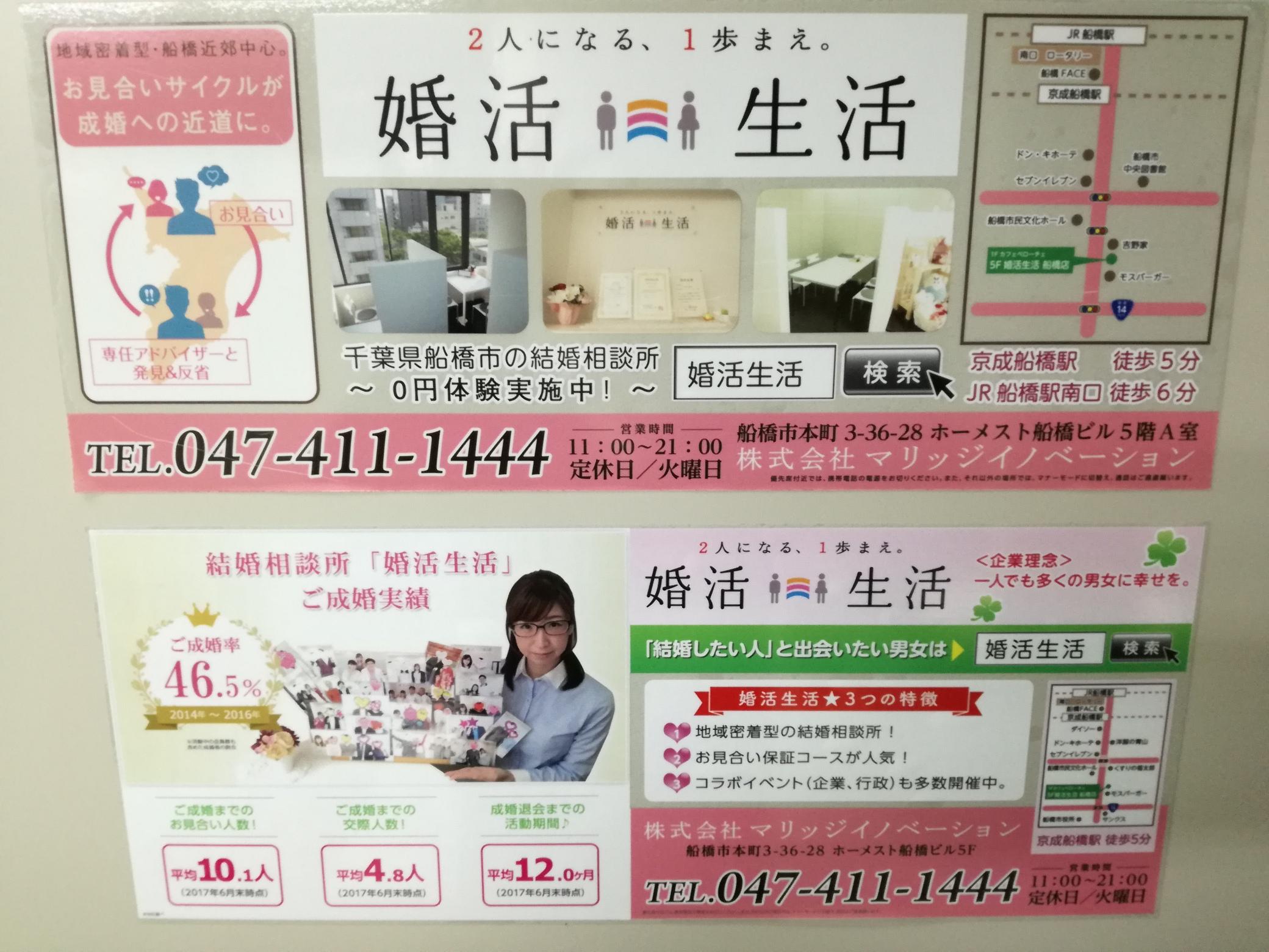 京成バス広告新旧