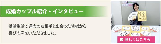 成婚カップル紹介・インタビュー