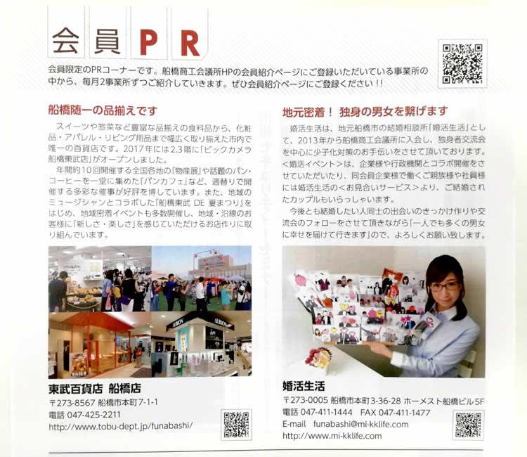 船橋商工会議所の冊子に婚活生活掲載