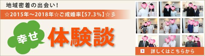 成婚率57.3%幸せ体験談