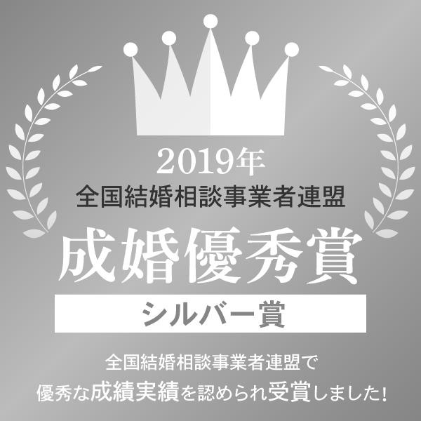 2019年成婚シルバー賞